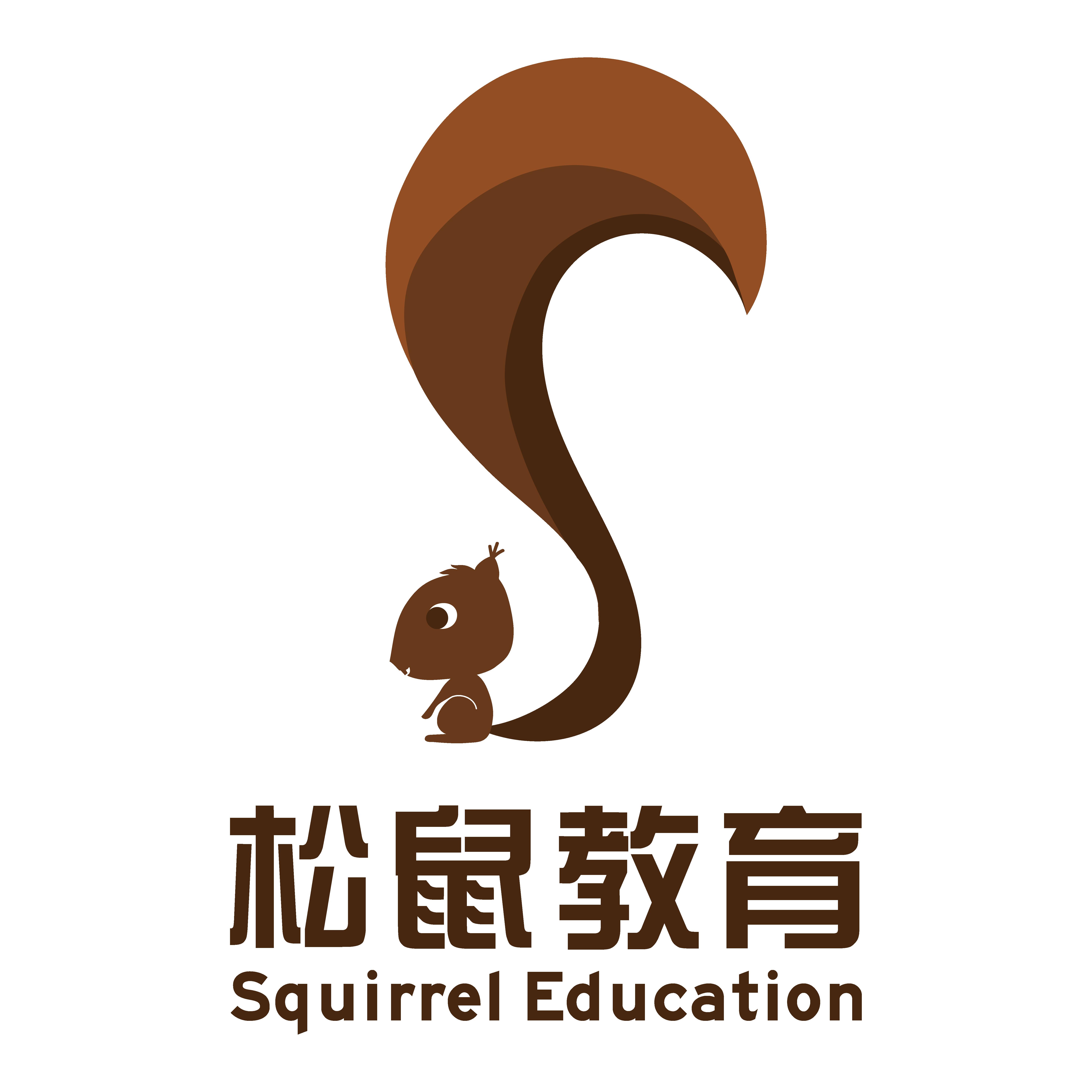 深圳市松鼠教育科技有限公司