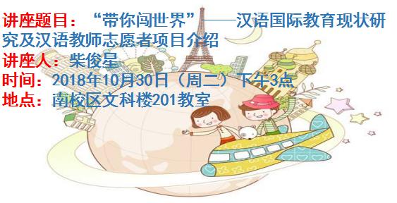 """""""带你闯世界""""——汉语国际教育现状研究及汉语教师志愿者项目介绍"""