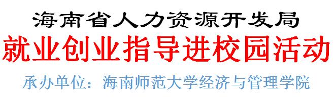 """""""筑梦未来  与你同行"""" 2018年海南省就业创业指导进校园活动"""
