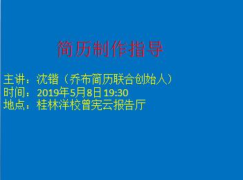 简历制作指导(桂林洋校区场)