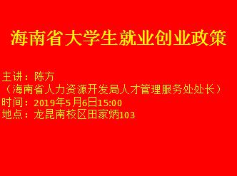 海南省大学生就业创业政策
