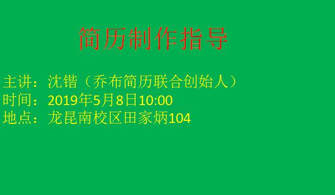 简历制作指导(龙昆南校区场)
