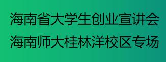 海南省大学生创业宣讲会
