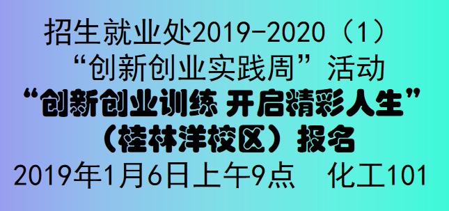"""""""创新创业训练 开启精彩人生""""(桂林洋校区)报名"""