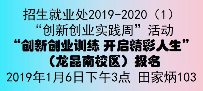 """""""创新创业训练 开启精彩人生""""(龙昆南校区)报名"""