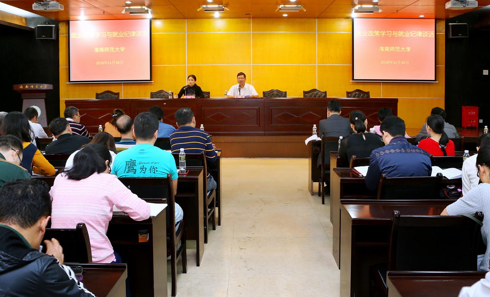 学校组织就业政策学习暨开展就业纪律谈话