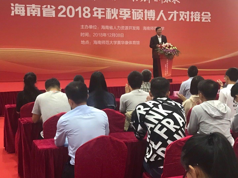 海南省2018年秋季硕博人才对接会在我校举行