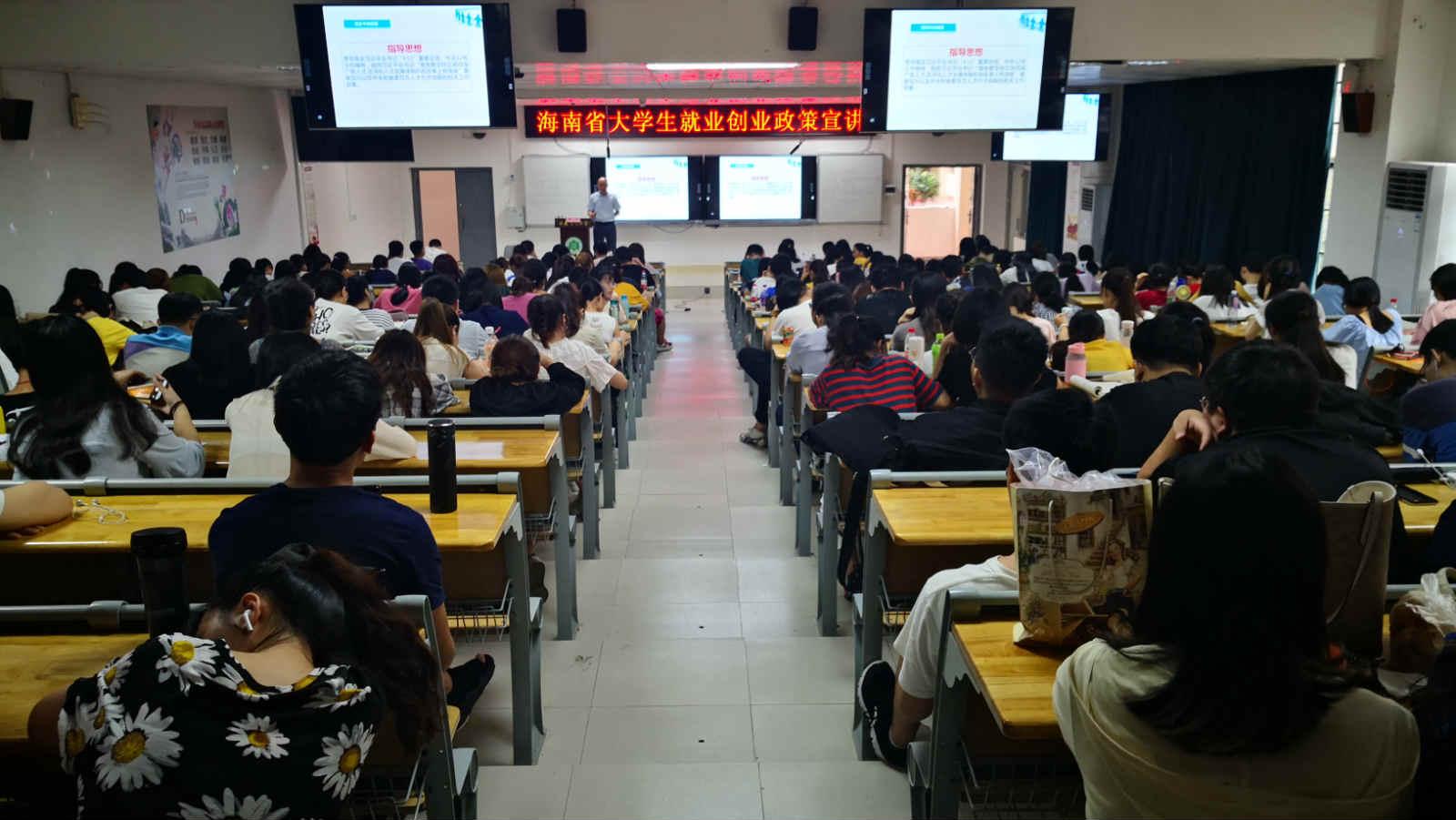 """招生就业处举办""""海南省大学生就业创业政策""""主题讲座"""