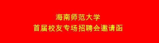 海南师范大学首届校友专场招聘会邀请函