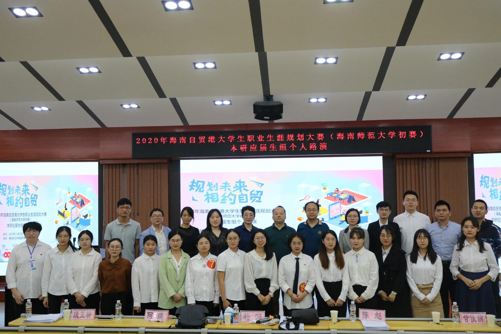 2020海南自贸港大学生职业生涯规划大赛(海南师范大学初赛)  应届生组比赛圆满结束