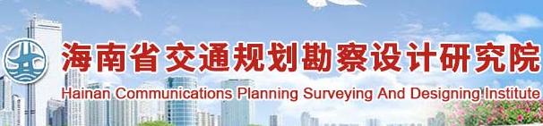 海南省交通规划勘察设计研究院2018年专业人员招录公告