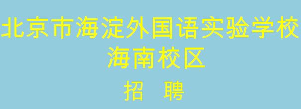北京市海淀外国语学校海南校区招聘信息