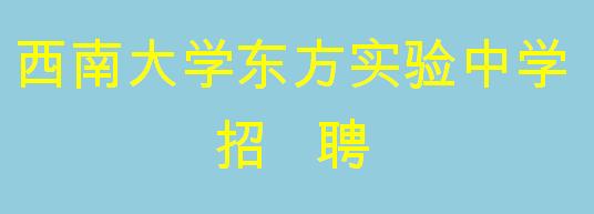 西南大学东方实验中学 2019年第二次公开招聘教师公告 (第1号)