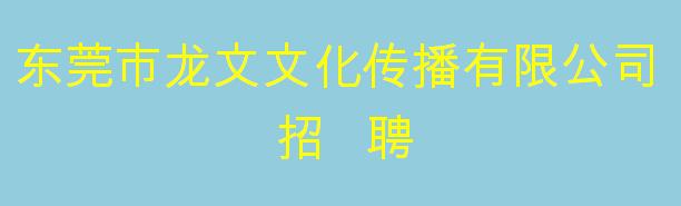 东莞市龙文文化传播有限公司招聘简章