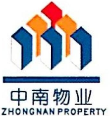 海南中南物业服务有限公司宣讲会