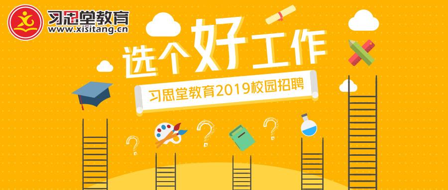 广东习思堂教育科技有限公司宣讲会