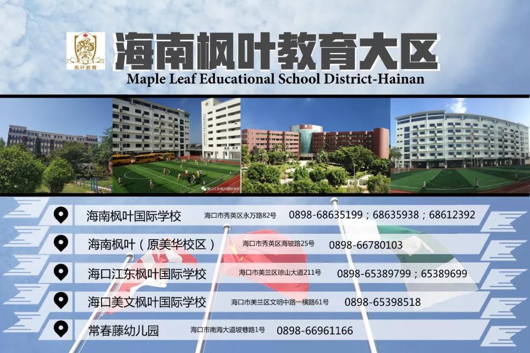 海南枫叶国际学校宣讲会