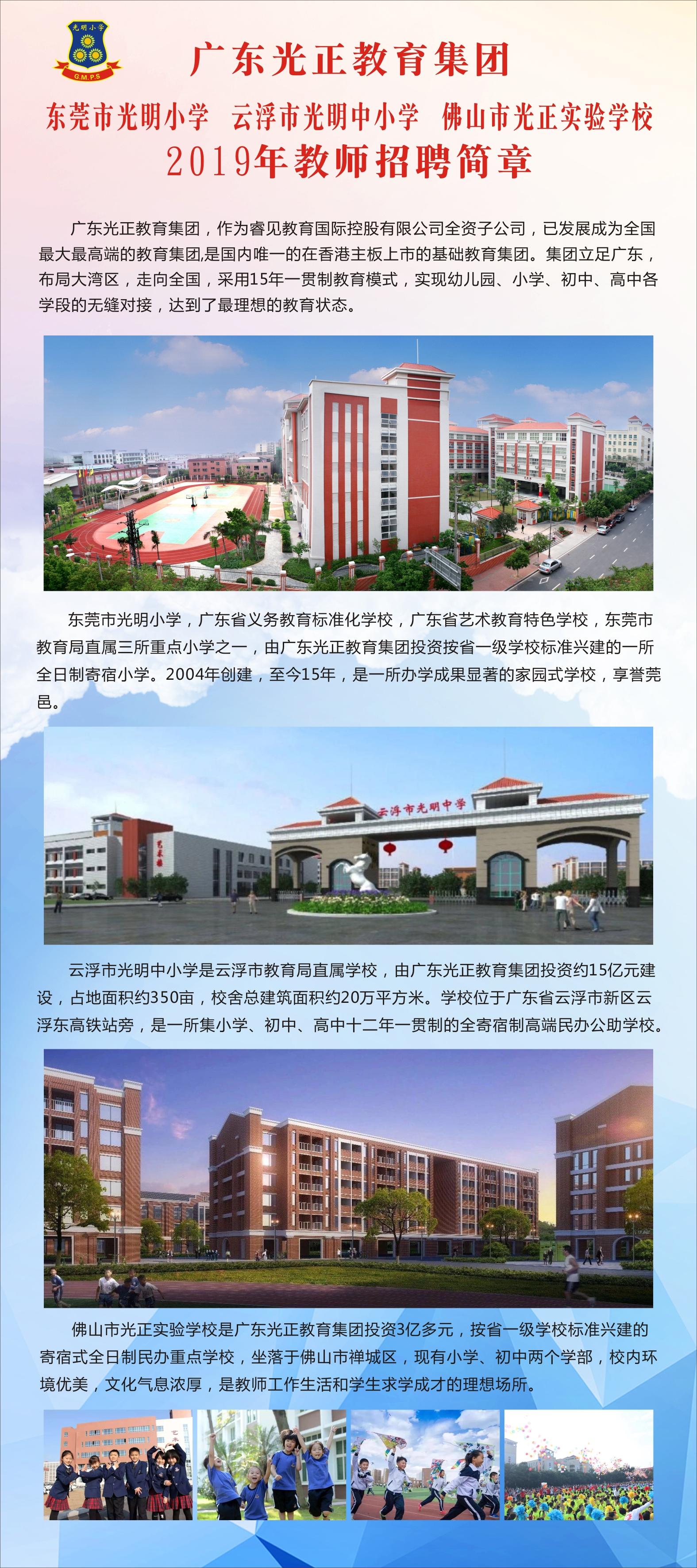 广东光正教育集团宣讲会