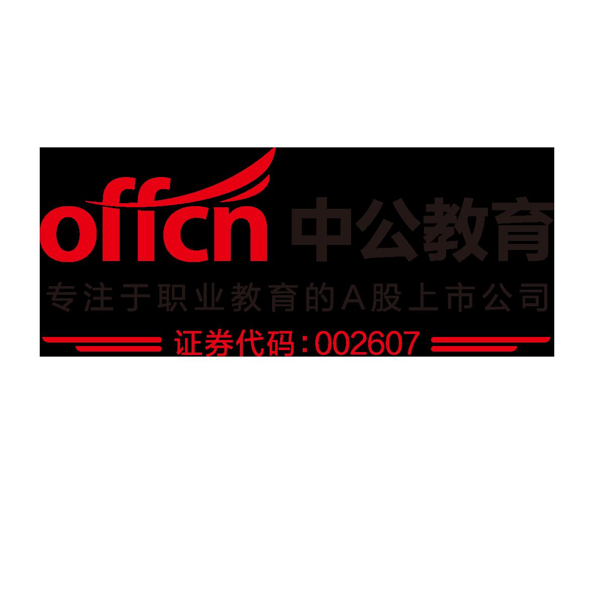北京中公教育股份科技有限公司海南分公司宣讲会