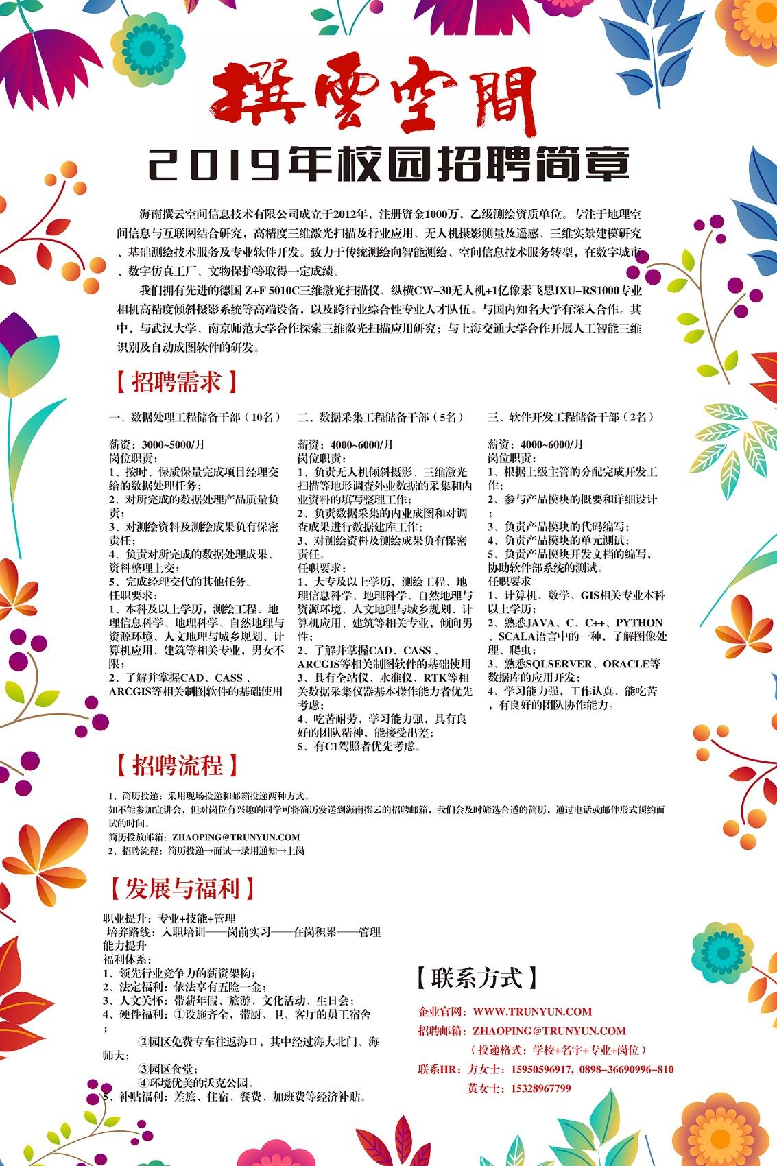 海南撰云空间信息技术有限公司宣讲会