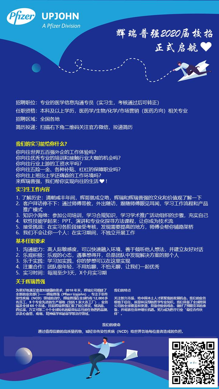 辉瑞普强管理有限公司宣讲会