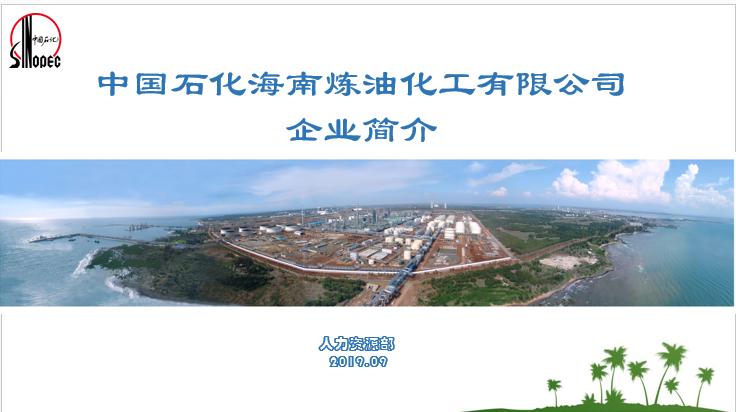 中国石化海南炼油化工有限公司宣讲会