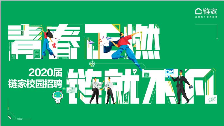 北京链家置地房地产经纪有限公司宣讲会