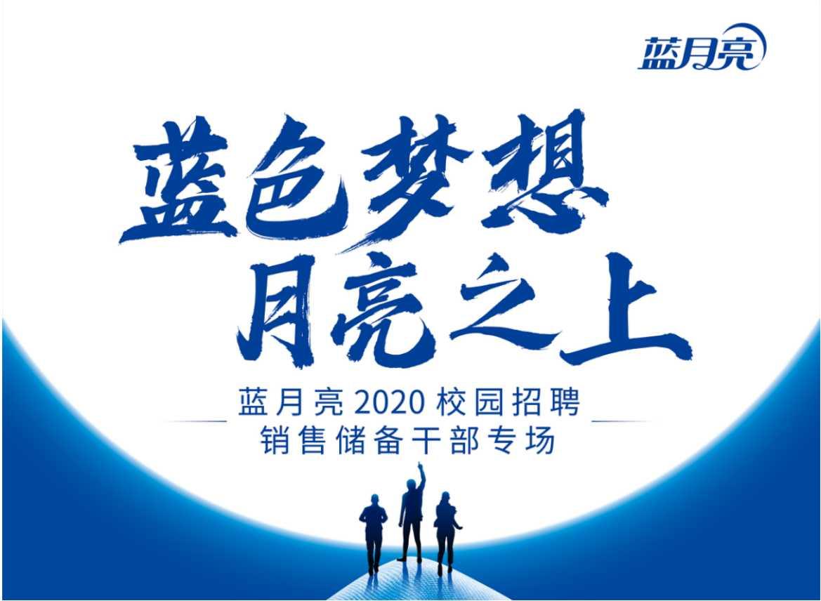 蓝月亮2020校园招聘宣讲会