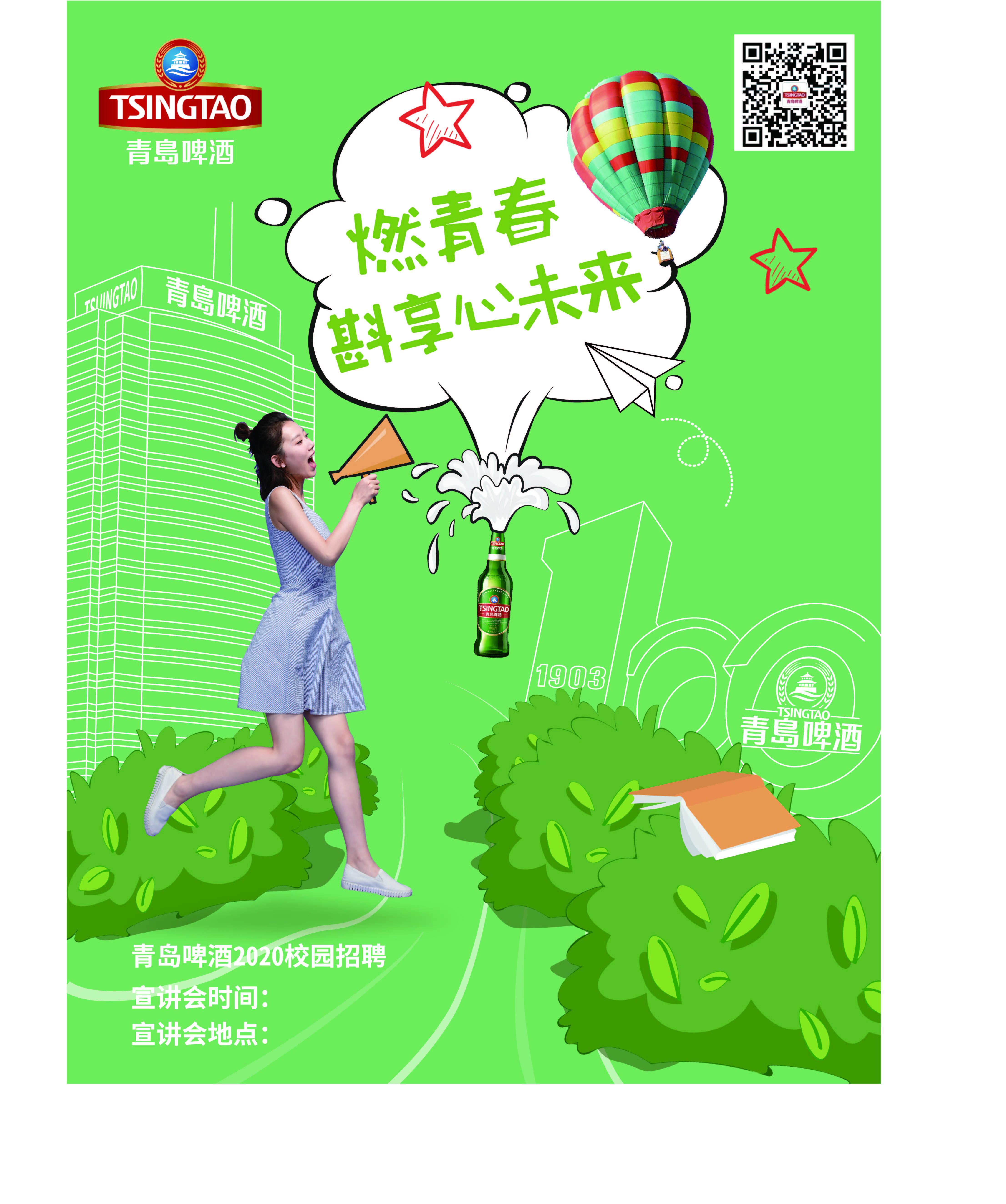 青岛啤酒股份有限公司宣讲会