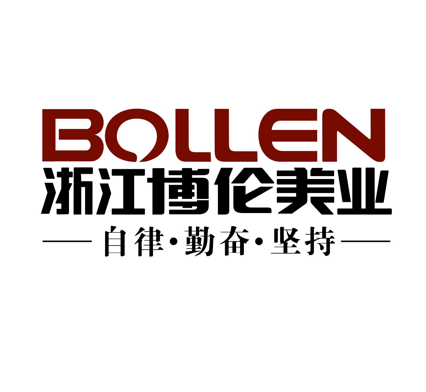 杭州博伦化妆品有限公司宣讲会