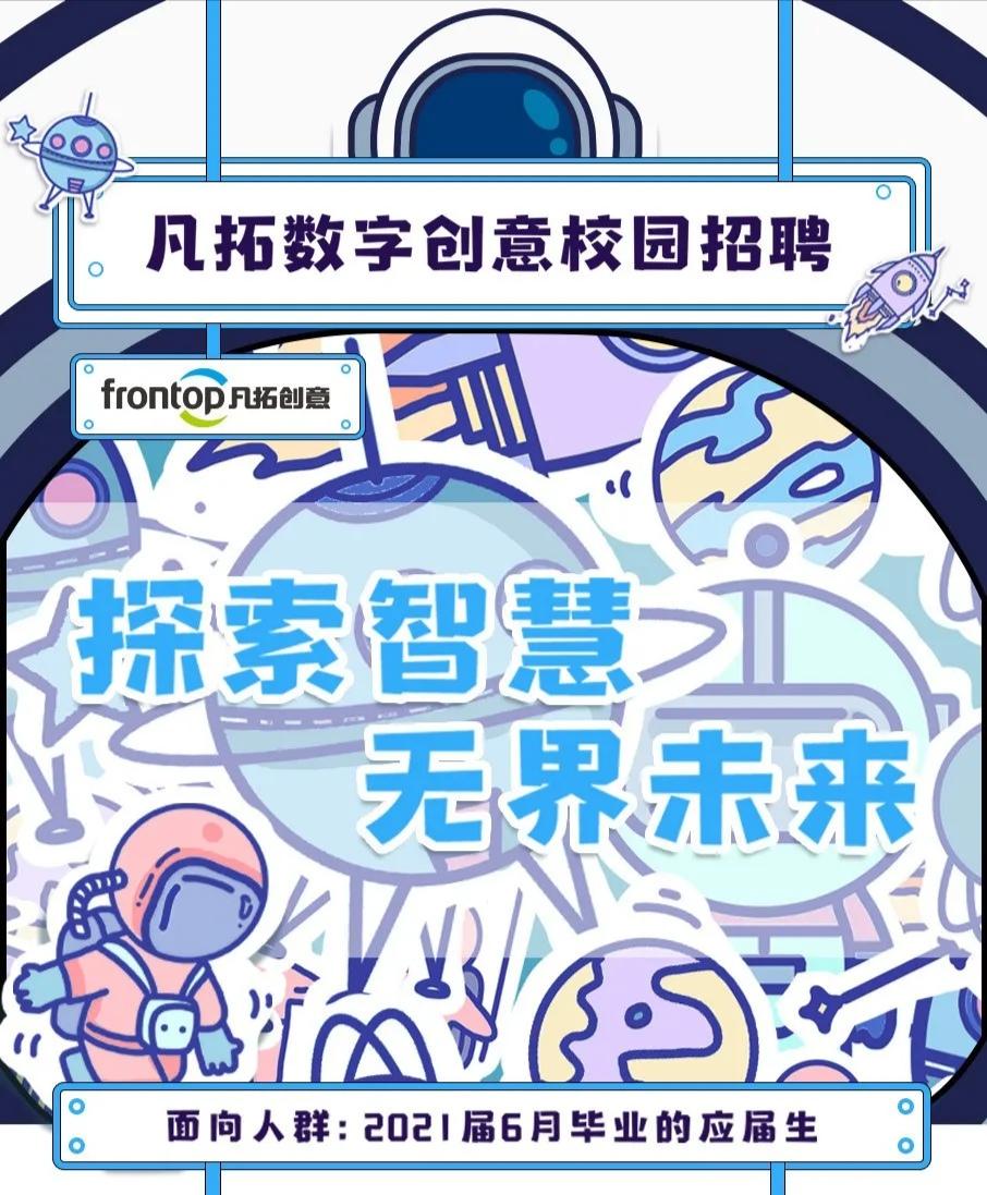 广州凡拓数字媒体科技有限公司宣讲会