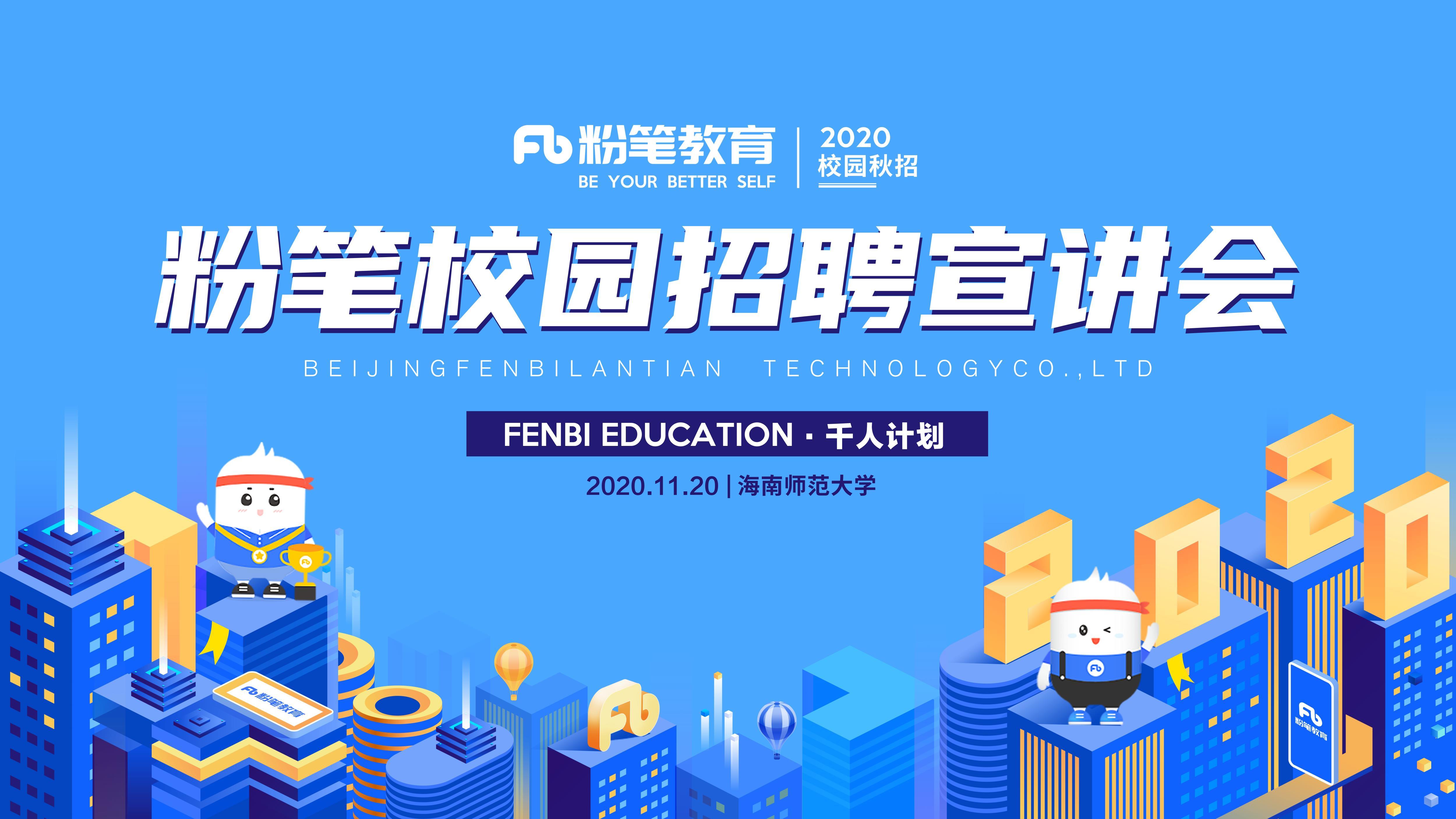北京粉笔天下教育科技有限公司贵阳分公司宣讲会