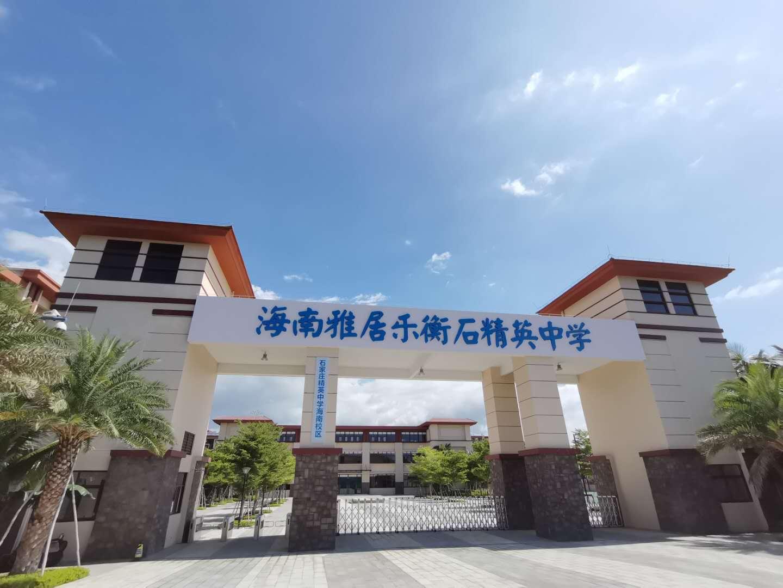 海南雅居乐衡石精英中学有限公司宣讲会