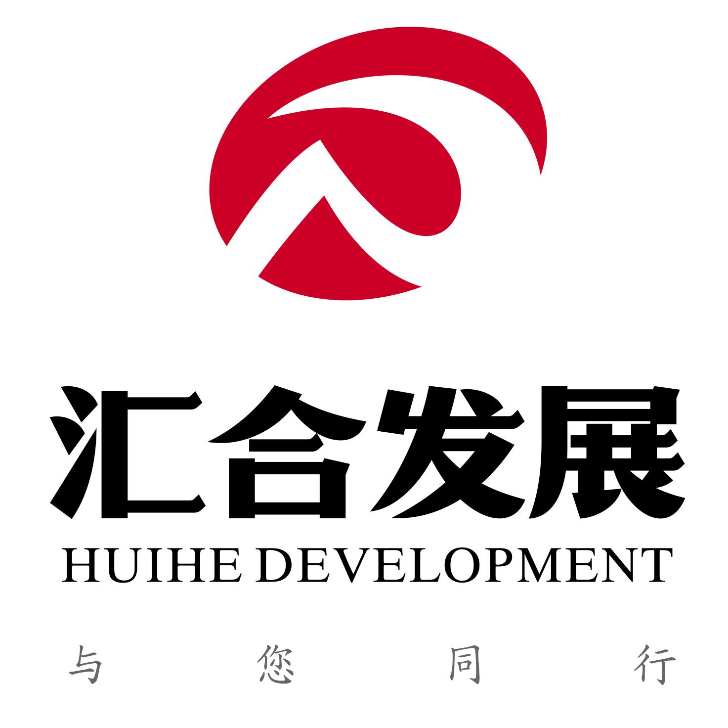深圳市汇合发展有限公司海口分公司宣讲会