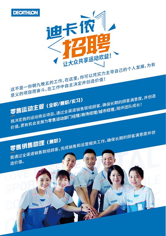 迪卡侬(上海)体育用品有限公司海口大英山分公司宣讲会